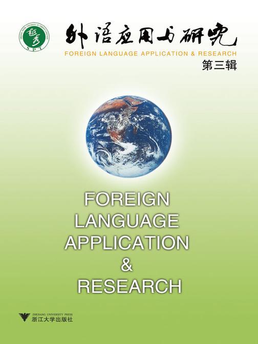 外语应用与研究.第3辑(仅适用PC阅读)
