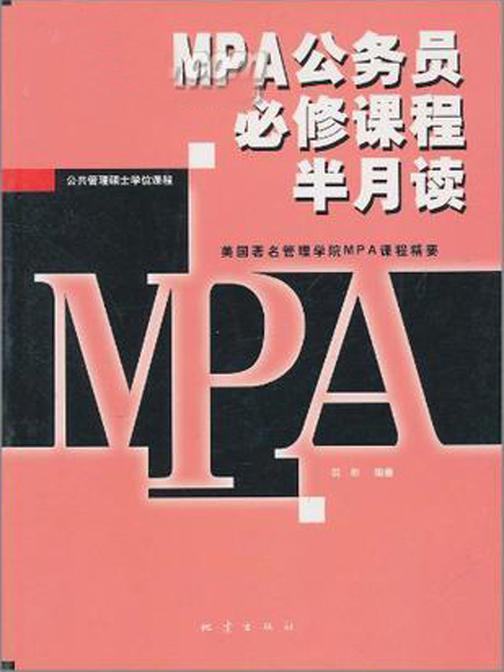 MPA公务员必修课程半月读