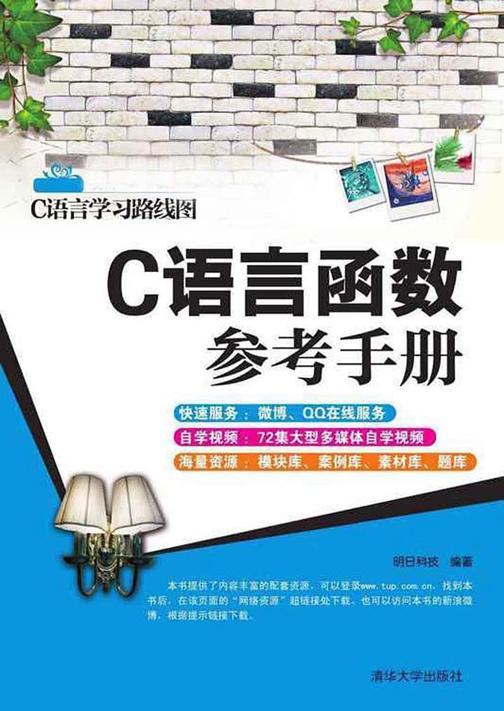 C语言函数参考手册(无赠送光盘)