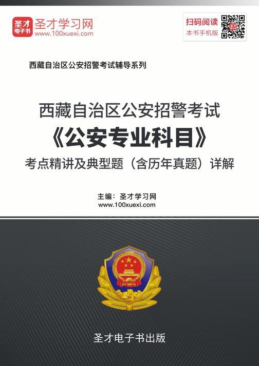 2018年西藏自治区公安招警考试《公安专业科目》考点精讲及典型题(含历年真题)详解
