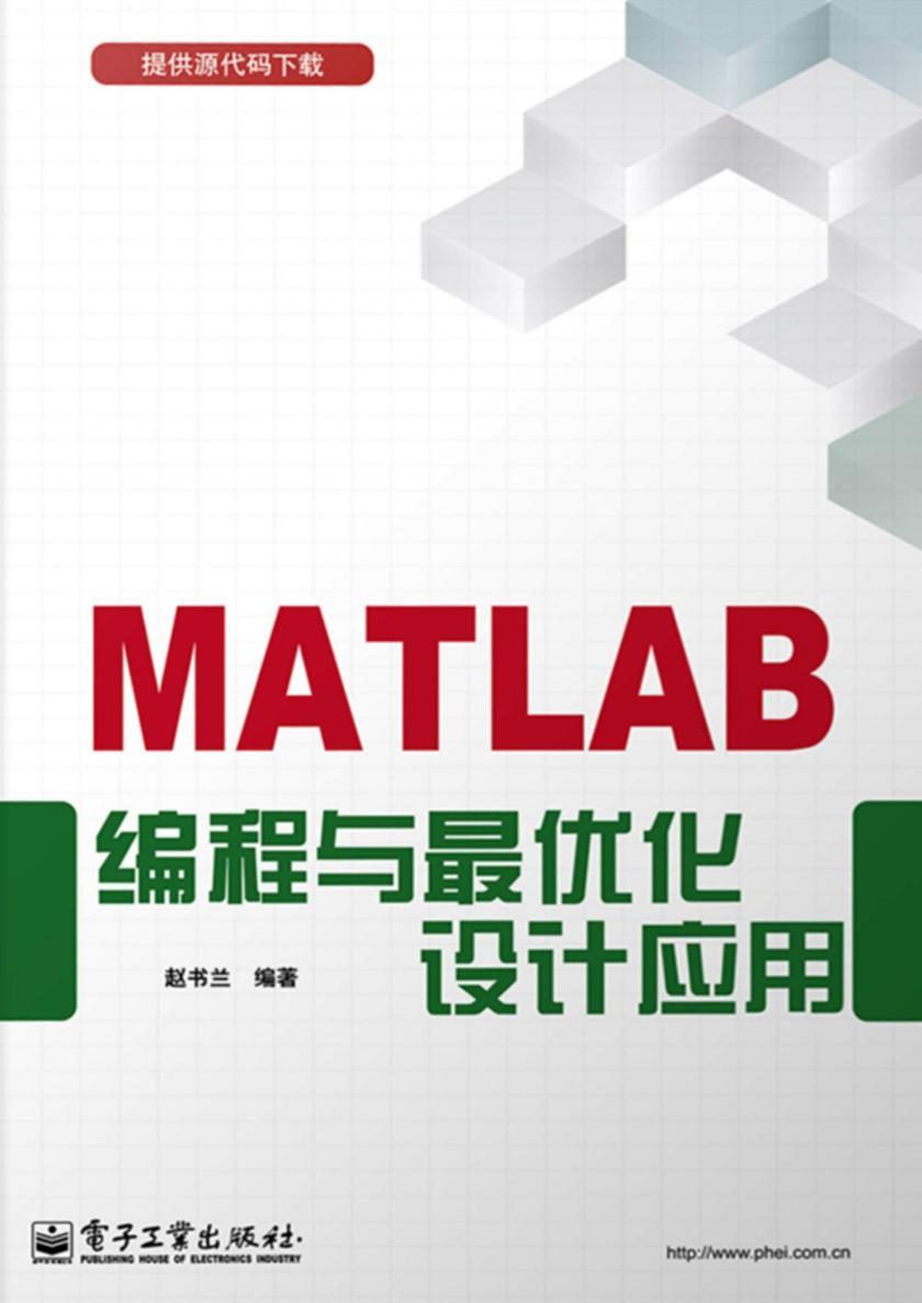 MATLAB编程与最优化设计应用