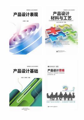 产品设计(4册)