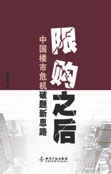 限购之后:中国楼市危机破题新思路