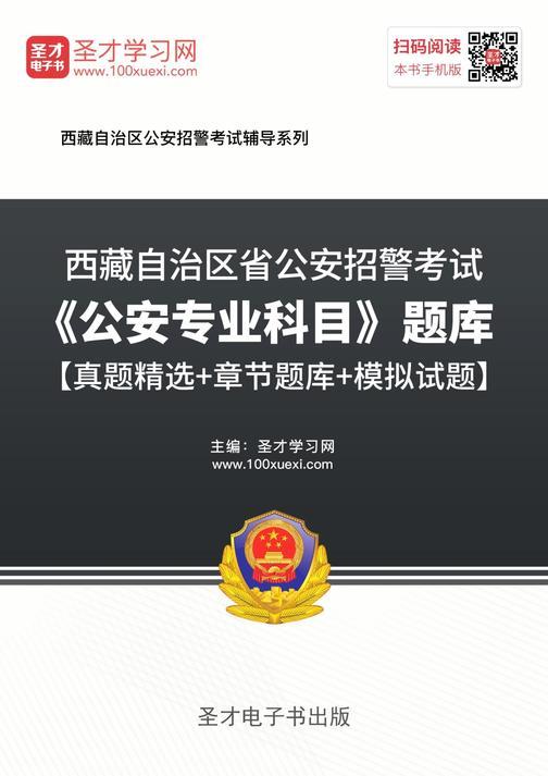 2018年西藏自治区公安招警考试《公安专业科目》题库【真题精选+章节题库+模拟试题】