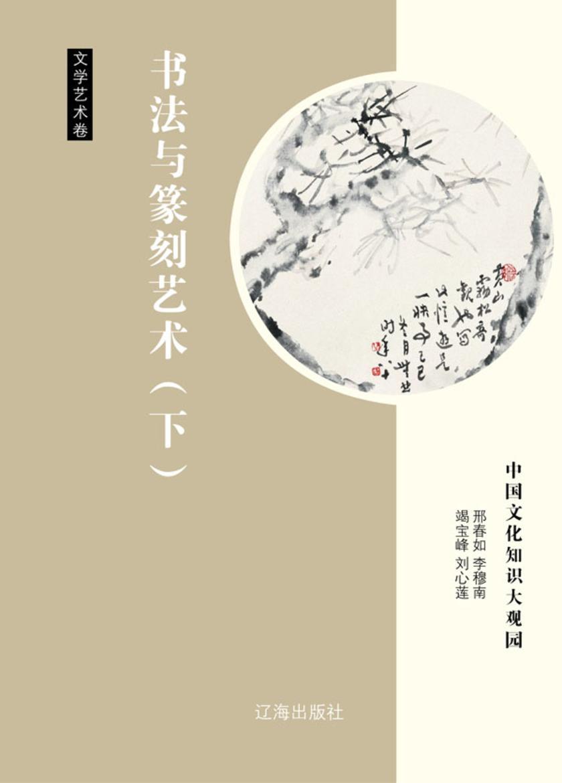 书法与篆刻艺术(下)