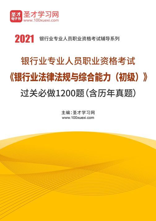 2021年上半年银行业专业人员职业资格考试《银行业法律法规与综合能力(初级)》过关必做1200题(含历年真题)