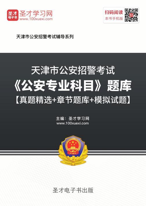 2018年天津市公安招警考试《公安专业科目》题库【真题精选+章节题库+模拟试题】