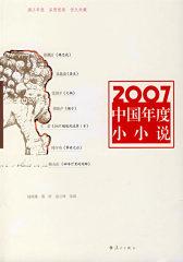 2007中国年度小小说(试读本)