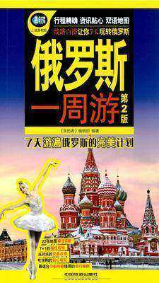 俄罗斯一周游(第2版)