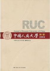 中国人民大学年鉴(2004)
