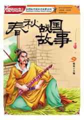 春秋战国故事(彩图版中国历史故事系列)