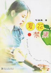 夏花·禁果——一个性情女人的真情告白