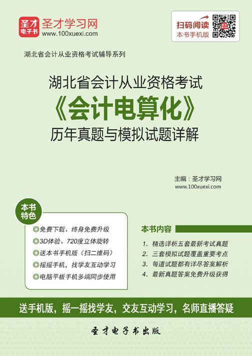2016年湖北省会计从业资格考试《会计电算化》历年真题与模拟试题详解