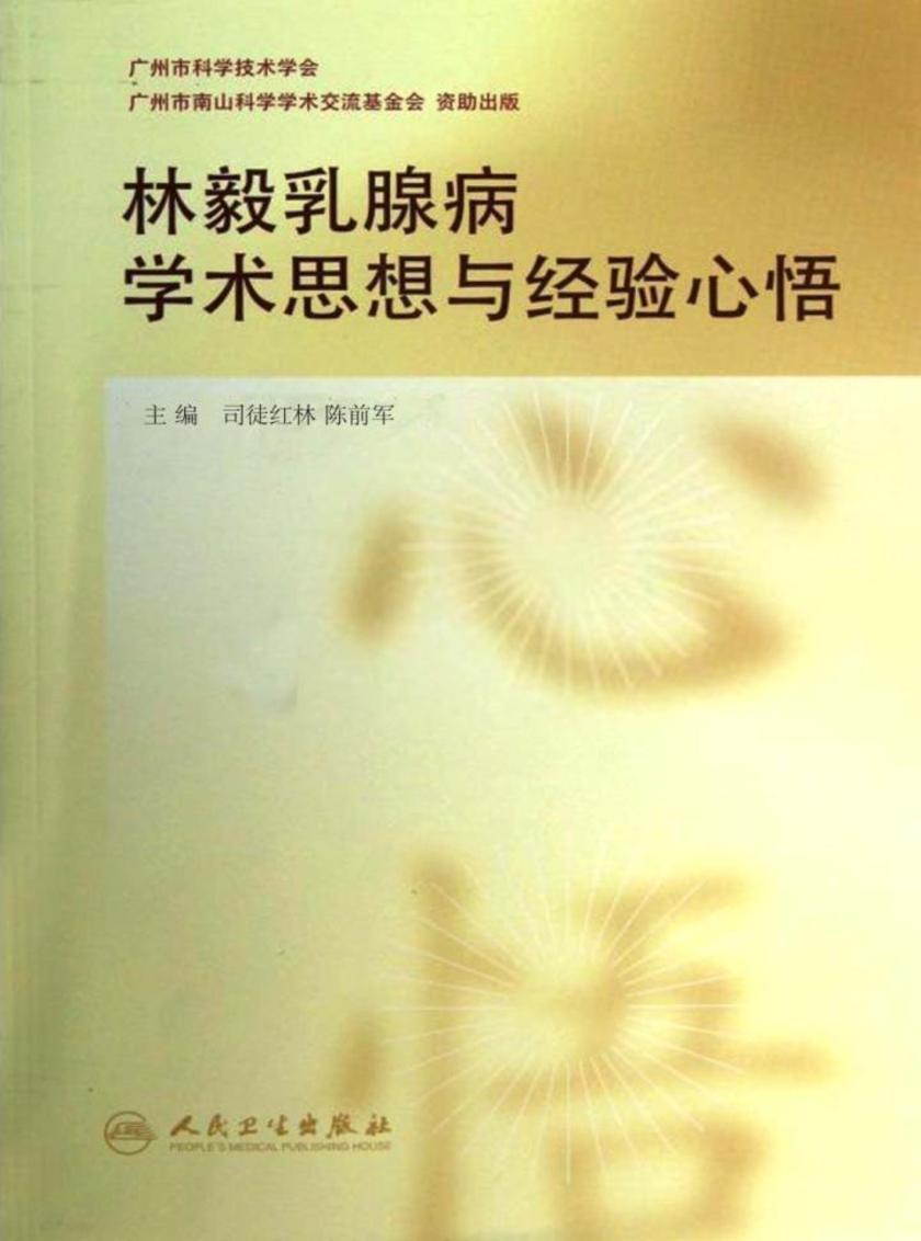 林毅乳腺病学术思想与经验心悟