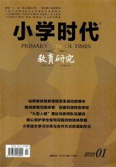 小学时代·教育研究 月刊 2012年01期(电子杂志)(仅适用PC阅读)
