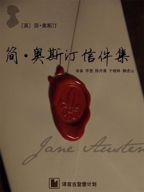 简·奥斯汀信件集