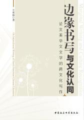 边缘书写与文化认同:论北美华文文学的跨文化写作