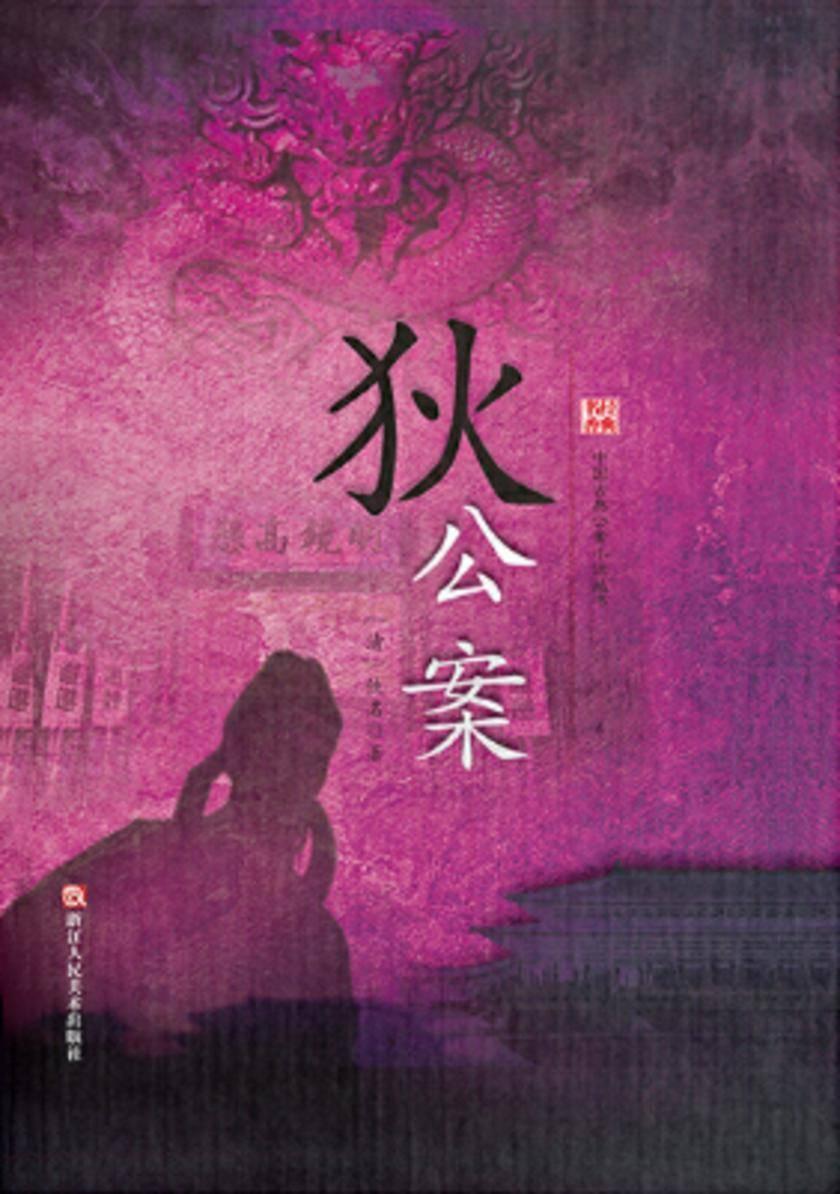 经典书香.中国古典公案小说丛书:狄公案