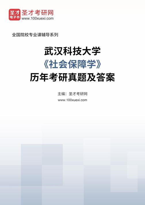 武汉科技大学《社会保障学》历年考研真题及答案