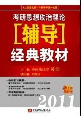 2011考研思想政治理论辅导经典教材