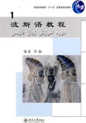 波斯语教程(一)(仅适用PC阅读)