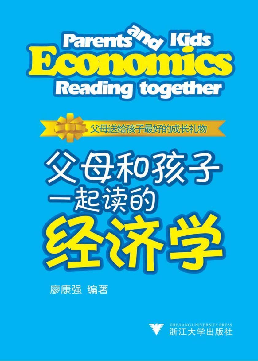 父母和孩子一起读的经济学(仅适用PC阅读)