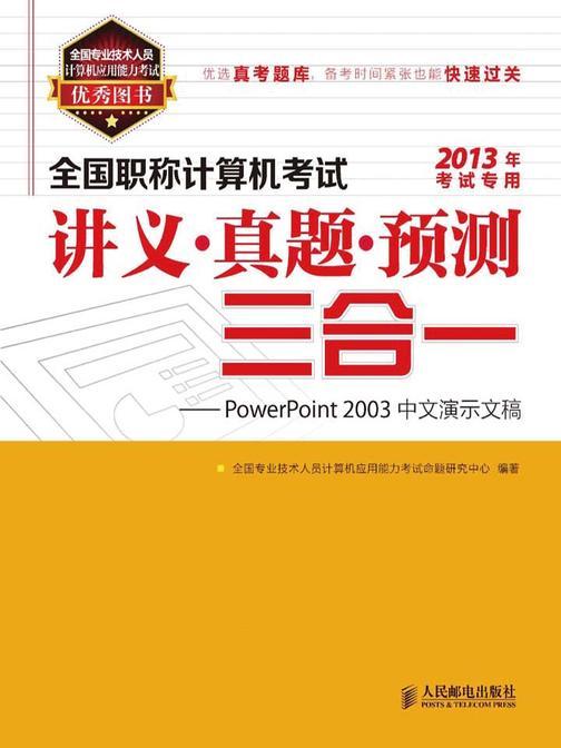 全国职称计算机考试讲义·真题·预测三合一——PowerPoint 2003中文演示文稿(不提供光盘内容)