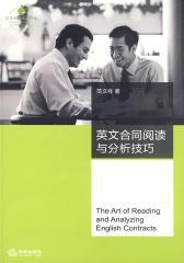 英文合同阅读与分析技巧