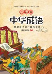漫漫画中华成语:唤醒孩子的兴趣与梦想