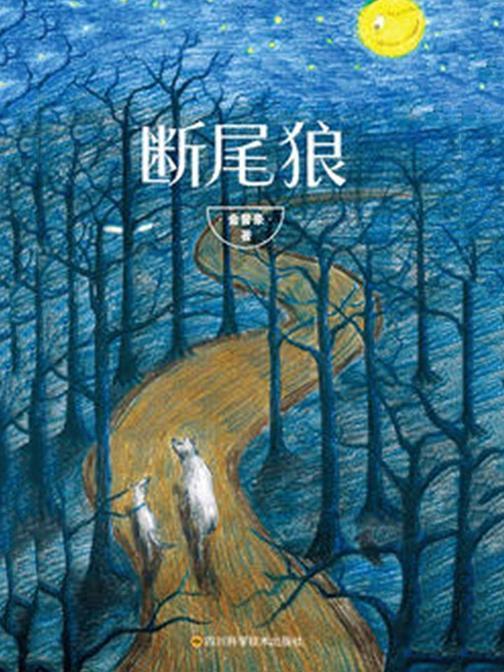 断尾狼(中国儿童文学经典。优秀儿童文学奖、中国图书奖获奖作家,著名儿童文学家、动物小说作家金曾豪经典之作,让孩子明白生存与抗争。)