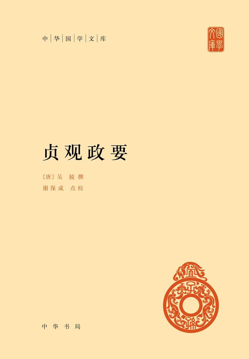 贞观政要(精)-中华国学文库(试读本)