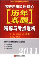 2011考研思想政治理论历年真题精解与考点透析