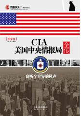CIA美国中央情报局全传(试读本)