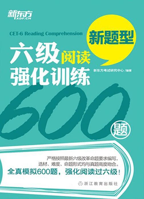六级阅读强化训练600题