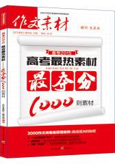 高考最热素材 2012年高考最夺分1000则素材(试读本)