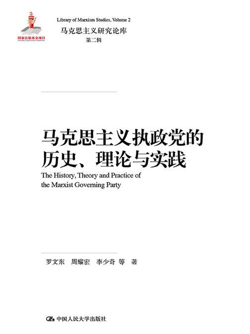 马克思主义执政党的历史、理论与实践(马克思主义研究论库·第二辑)