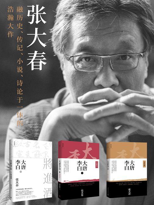 大唐李白系列套装三册(少年游+凤凰台+将进酒)