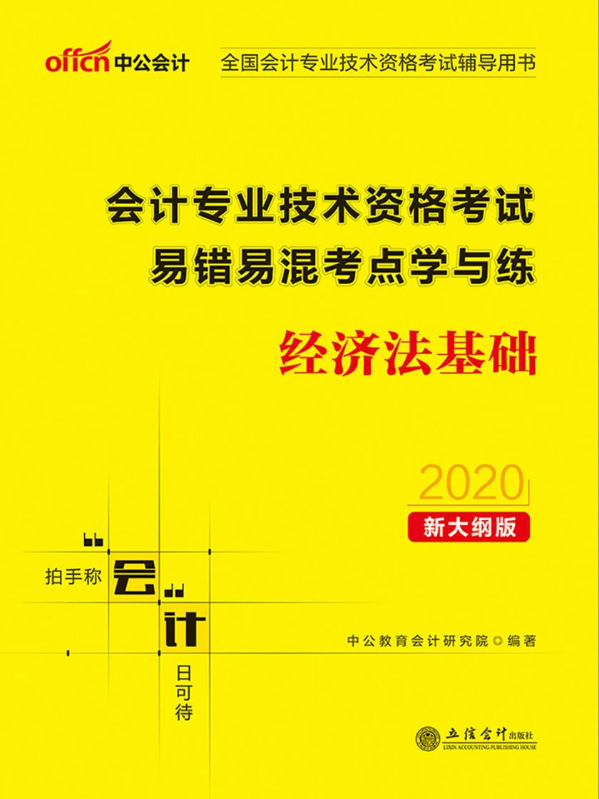 中公2020全国会计专业技术资格考试辅导用书会计专业技术资格考试易错易混考点学与练经济法基础(新大纲)