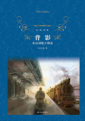 背影:朱自清散文精选(经典译林)