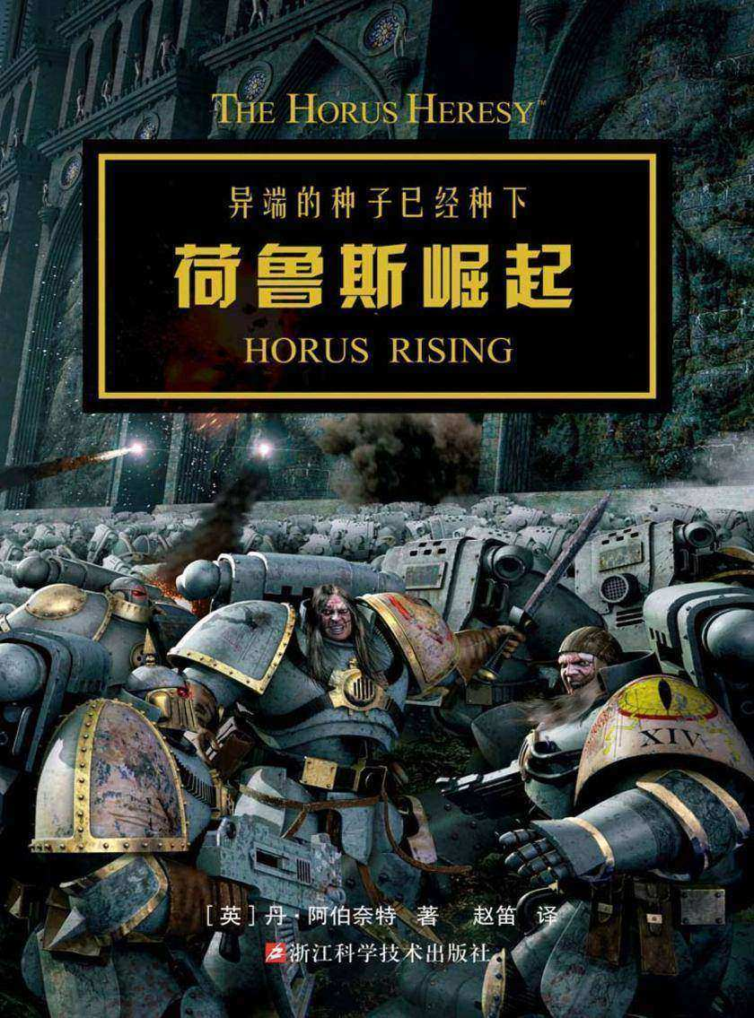 战锤·荷鲁斯之乱:荷鲁斯崛起