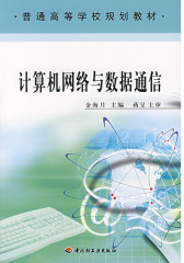 TCP/IP协议与Internet(仅适用PC阅读)
