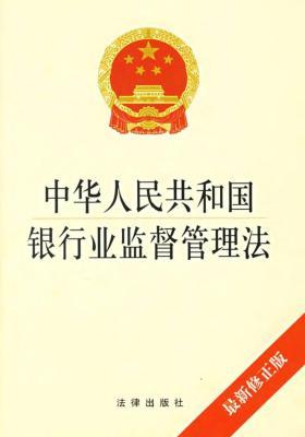 中华人民共和国银行业监督管理法:最新修正版