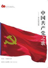 中国共产党之歌:革命抒情诗集