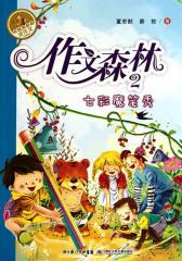 作文森林2七彩魔笔秀(仅适用PC阅读)