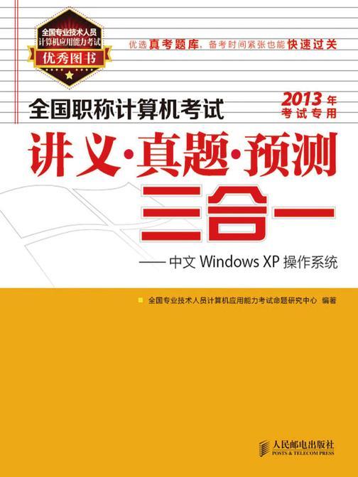 全国职称计算机考试讲义·真题·预测三合一——中文Windows XP操作系统
