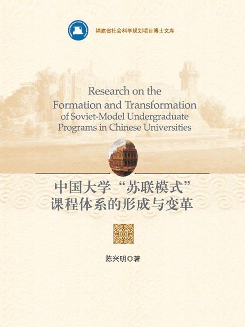 """中国大学""""苏联模式""""课程体系的形成与变革"""