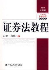证券法教程(21世纪民商法学系列教材)(试读本)