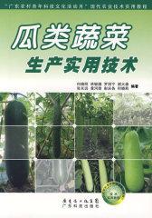 瓜类蔬菜生产实用技术(试读本)