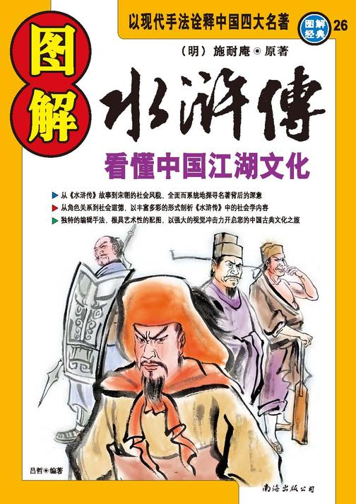 图解水浒传(仅适用PC阅读)