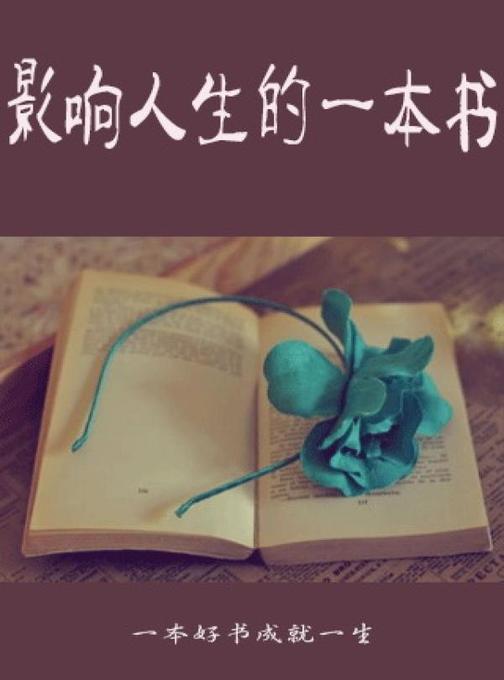 影响人生的一本书